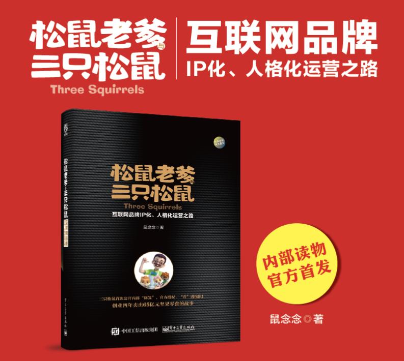 松鼠老爹与三只松鼠:互联网品牌IP化、人格化运营之路