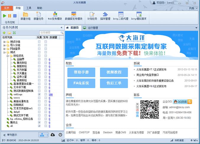 火车采集器 网页抓取工具 网站采集软件